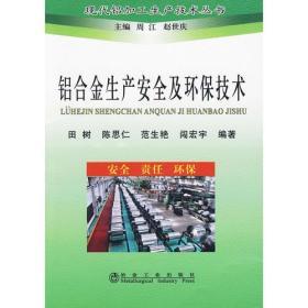 铝合金生产安全及环保技术\田树__现代铝加