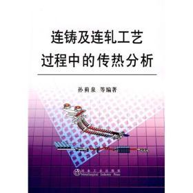 连铸及连轧工艺过程中的传热分析