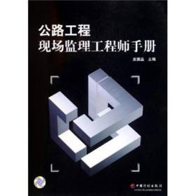 公路工程现场监理工程师手册