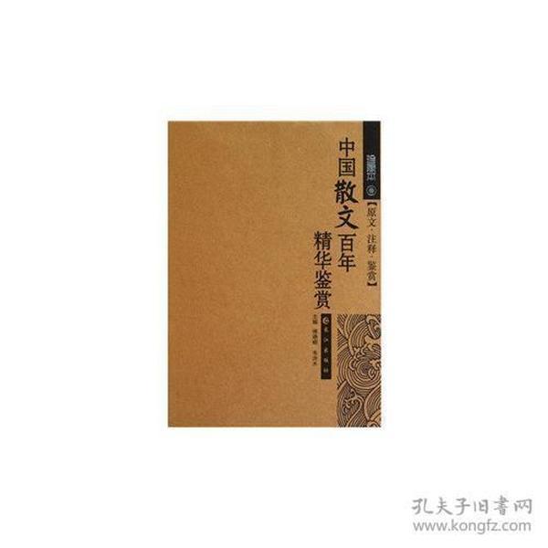 中國散文百年精華鑒賞:珍藏本:原文·注釋·鑒賞