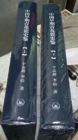 中国早期青花瓷史鉴(上下)精装8开
