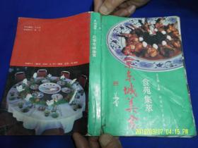 北京东城美食  (东城区名饭店.名菜谱.特色美食制作技术精萃)1992年1版1印