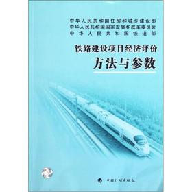铁路建设项目经济评价方法与参数