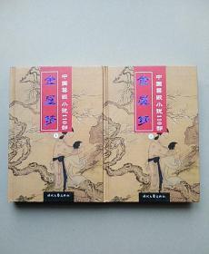 中国禁毁小说110部---金屋梦 上下册 精装本