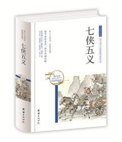 中国国学经典:七侠五义