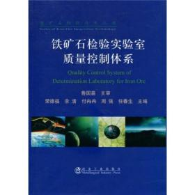 铁矿石检验实验室质量控制体系