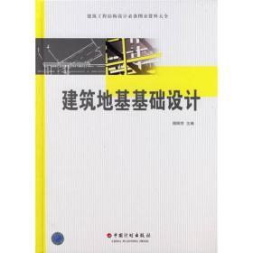 建筑工程结构设计必备图表资料大全:建筑地基基础设计