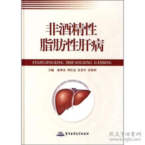 非酒精性脂肪性肝病