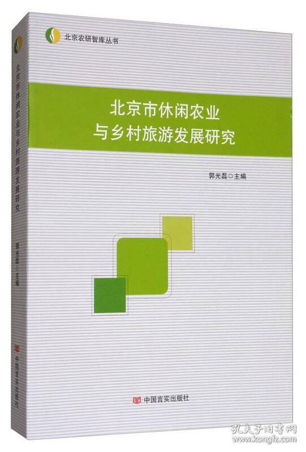 北京市休閑農業與鄉村旅游發展研究/北京農研智庫叢書