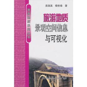 旅游地质系列丛书:旅游地质景观空间信息与可视化