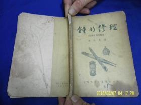 钟的修理---摆锤钟与摆轮钟   1955年1版1印5000册  (附.读者意见回执)中国科学图书仪器公司岀版