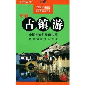 中国古镇游:2005升级版