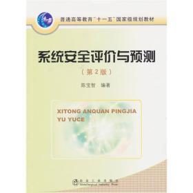 系统安全评价与预测(第2版)