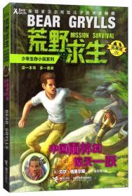 中国雨林的惊天一跃(拓展版)/荒野求生少年生存小说系列