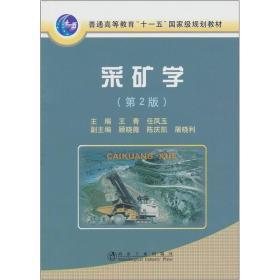 采矿学(第2版)