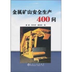 金属矿山安全生产400问