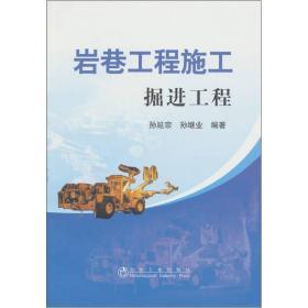 岩巷工程施工:掘进工程