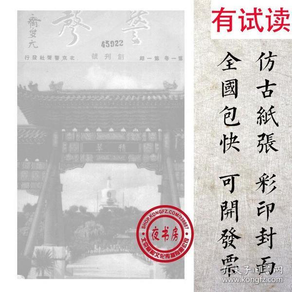 警声-又名警声杂志-(1940-1944年民国期刊复印本,47期3885页)