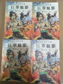 武侠小说:巨掌魅影 全四册  近95品