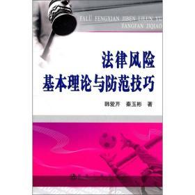 法律风险基本理论与防范技巧