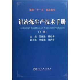 铝冶炼生产技术手册(下册)
