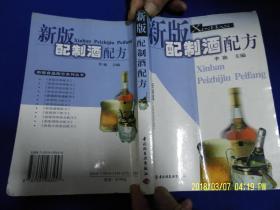 新版配制酒配方   (内有各类果香型.花香型.动植物药香型等配制酒生产工艺与配方) 2002年1版2印5001-8000册