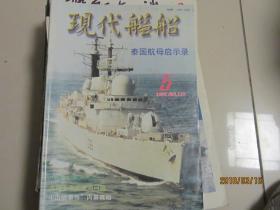 现代舰船1997.5