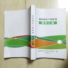 食品相关产品标准 资料汇编 一 湖南省食品和工业产品