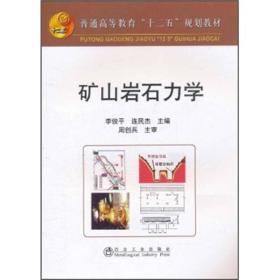 """普通高等教育""""十二五""""规划教材:矿山岩石力学"""