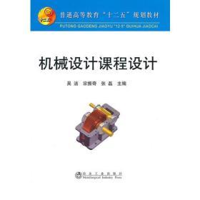 机械设计课程设计(高等)\吴洁