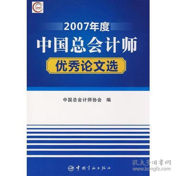 2007年度中国总会计师优秀论文选