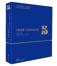 一好阅读费顿经典:《卡拉瓦乔》(收藏版)
