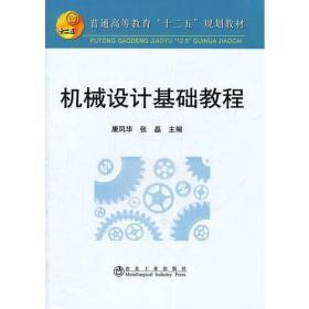 机械设计基础教程(高等)\康凤华