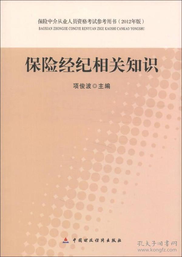 保险经纪相关知识(2012年版) 编