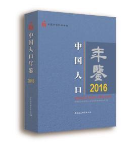 中国人口年鉴.2016