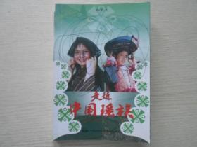走近中国瑶族签赠本 看好描述