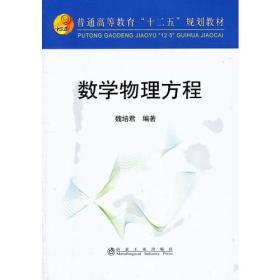 """数学物理方程(高等)\魏培君__普通高等教育""""十二五""""规划教材"""