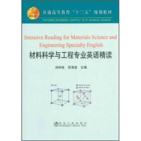 """普通高等教育""""十二五""""规划教材:材料科学与工程专业英语精读"""