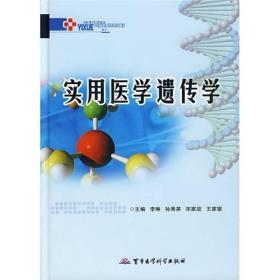 实用医学遗传学