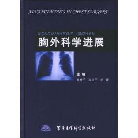 胸外科学进展