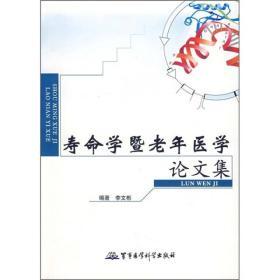 寿命学暨老年医学论文选