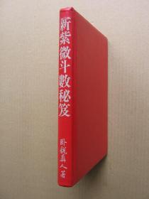 《新紫微斗数秘笈》(精装32开,原书元版权页。)