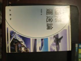 国际运送论:第5版(韩文版)