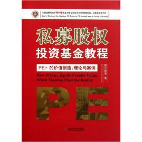 私募股权投资基金教程·PE(F)的价值创造:理论与案例