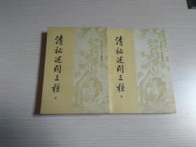 清代史料笔记:清秘述闻三种(上 下)缺中册