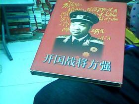开国战将方强,画册签名印