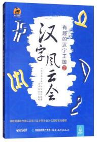 汉字风云会:有趣的汉字王国2