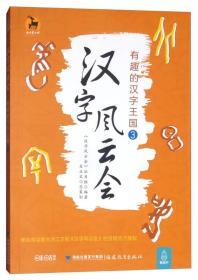汉字风云会:有趣的汉字王国3