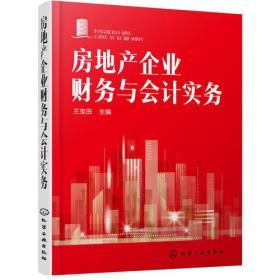 房地產企業財務與會計實務