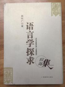 正版现货 探海集 语言学探求 郑作广 广西教育出版社